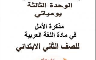 مذكرة الأمل الوحدة الثالثة لغة عربية للصف الثاني للمعلم أحمد جمال الدين ثابت إبراهيم 2018 2019.