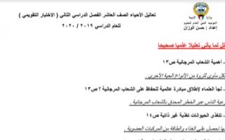 مذكرة تعاليل أحياء للصف العاشر الفصل الثاني