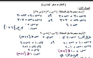 مذكره مراجعه شامله محلولة رياضيات للصف العاشر الفصل الاول
