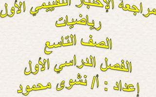 مراجعة الاختبار التقييمي الاول رياضيات للصف التاسع للمعلمة نشوى محمود الفصل الاول