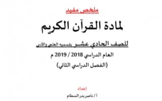 مذكرة قرآن كريم للصف الحادي عشر الفصل الثاني