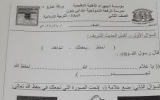 ورقة عمل تربية إسلامية للصف الثاني مدرسة الرفعة النموذجية 2018 2019