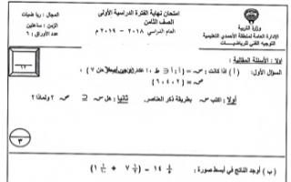امتحان رياضيات للصف الثامن الفصل الأول منطقة الأحمدي التعليمية 2018-2019