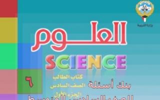 بنك أسئلة علوم غير محلول للصف السادس الفصل الأول للمعلمة جيهان محب