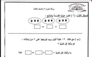 ورقة عمل 3 رياضيات للصف الثالث الجهراء التعليمية