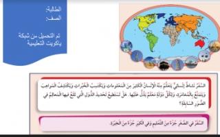 تقرير 2 رياضيات للصف الرابع الفصل الأول