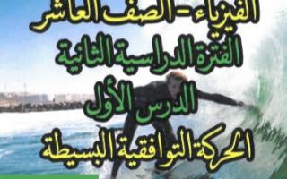 مذكرة الحركة التوافقية البسيطة فيزياء للصف العاشر الفصل الثاني إعداد أ.محمد البلاطي