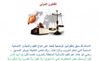 تقرير  القانون الدولي دستور للصف الثاني عشر الفصل الثاني
