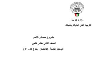 حل كراسة التمارين رياضيات للصف الثاني عشر علمي الفصل الثاني البند 8-3