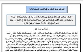 موضوعات التعبير عربي للصف الثامن الفصل الثاني