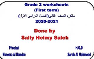 مذكرة انجليزي غير محلولة للصف الثاني الفصل الأول إعداد أ.سالي حلمي