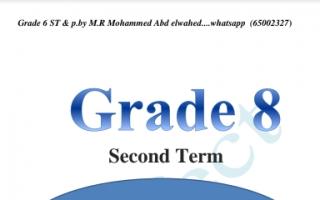 مذكرة انجليزي للصف الثامن الفصل الثاني اعداد محمد عبد الواحد