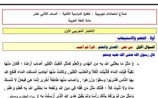 إجابة نماذج امتحانات تجريبية لغة عربية للصف الثاني عشر الفصل الثاني