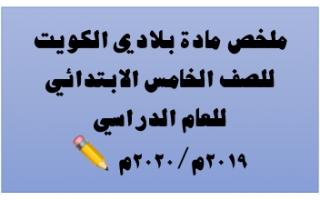 ملخص اجتماعيات للصف الخامس الفصل الأول إعداد أ.نوره العتيبي