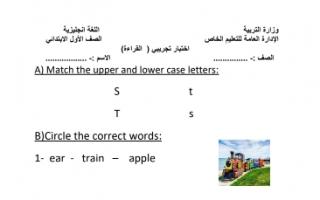 امتحان تجريبي لغة انكليزية للصف الأول الفصل الأول