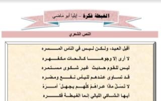 مذكرة الغبطة فكرة لغة عربية للصف الثاني عشر الفصل الثاني التعلم عن بعد