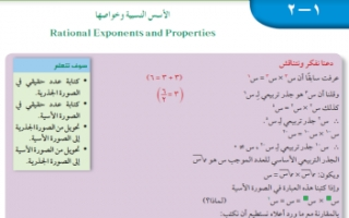 حل كتاب الطالب إحصاء البند (1-2-أ) للصف الحادي عشر أدبي الفصل الأول