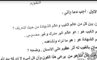 حل تقويم الوحدة الأولى تربية إسلامية للصف السابع الفصل الاول