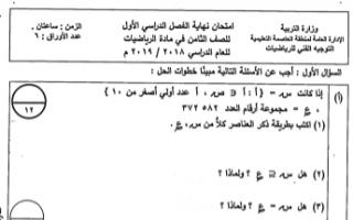 امتحان رياضيات للصف الثامن الفصل الأول منطقة العاصمة التعليمية 2018-2019