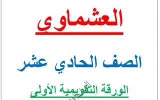 الورقة التقويمية اختبارات تجريبية عربي للصف الحادي عشر اعداد أحمد عشماوي