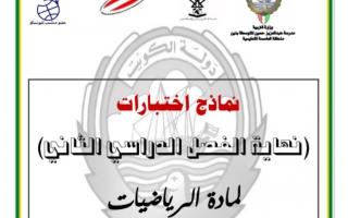 نماذج اختبارات رياضيات للصف السادس مدرسة عبد العزيز حسين الفصل الثاني