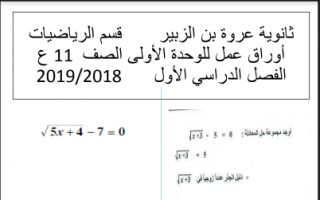 أوراق عمل محلولة للوحدة الاولى رياضيات للصف الحادي عشر