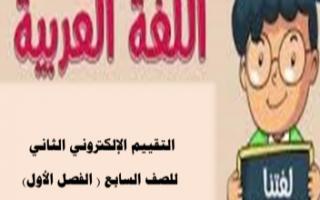 مذكرة اختبارات غير محلولة عربي للصف السابع الفصل الأول إعداد أ.أحمد صديق