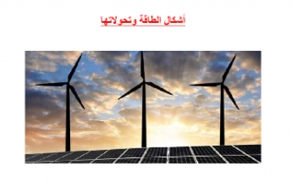 تقرير أشكال الطاقة وتحولاتها علوم الصف السابع الفصل الأول