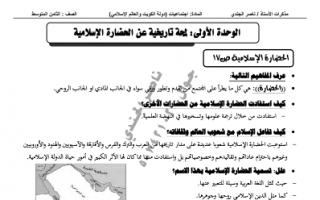 مذكرة اجتماعيات صف ثامن اعداد ناصر الجندي الفصل الاول