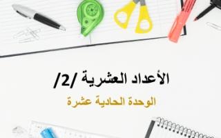 تقرير رياضيات للصف الرابع الاعداد العشرية 2