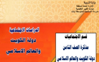 مذكرة اجتماعيات صف ثامن للمعلمة هالة السويلم الفصل الثاني