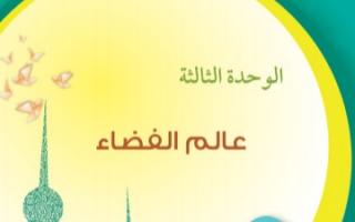 حل الوحدة الثالثة عالم الفضاء لغة عربية للصف السابع