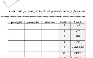 امتحان العملي 3 علوم للصف السابع مدرسة زينب بنت خزيمة