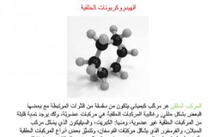 تقرير فيزياء للصف الحادي عشر الهيدروكربونات الحلقية