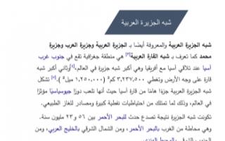 تقرير شبه الجزيرة العربية تاريخ للصف الحادي عشر أدبي الفصل الأول