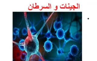 تقرير احياء للصف العاشر الجينات و السرطان