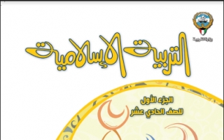 كتاب التربية الاسلامية للصف الحادي عشر الفصل الاول