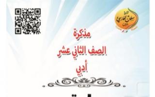 مذكرة اختبارات مع الإجابة تاريخ للصف الثاني عشر أدبي الفصل الأول ثانوية سلمان الفارسي