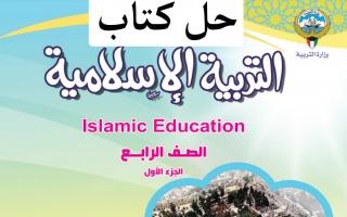 حل كتاب التربية الاسلامية للصف الرابع الفصل الاول
