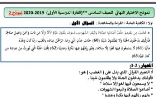 نموذج الاختبار النهائي 2 عربي للصف السادس الفصل الأول 2019-2020 إعداد أ.بيلسان
