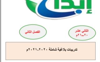 مذكرة تدريبات بلاغية لغة عربية للصف الثاني عشر الفصل الثاني إعداد أ.محمد قاعود الشربيني
