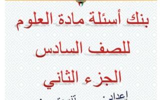 بنك اسئلة علوم صف سادس اعداد محمد عبدالغني الفصل الثاني