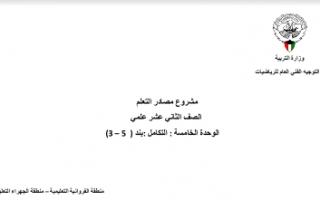 حل كتاب الطالب رياضيات للصف الثاني عشر علمي الفصل الثاني البند 5-3 تكامل الدوال المثلثية
