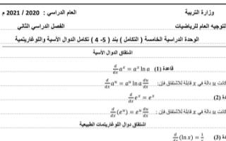 بنك أسئلة رياضيات البند 5-4 للصف الثاني عشر علمي الفصل الثاني