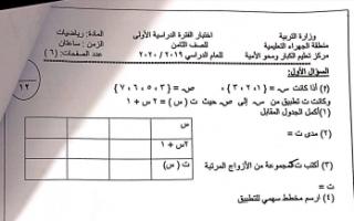 اختبار رياضيات للصف الثامن الفصل الأول قسم تعليم الكبار 2019-2020