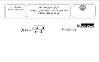 اختبار 1 رياضيات للصف الحادي عشر الفصل الاول