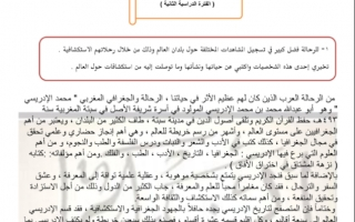 مواضيع التعبير المقترحة عربي للصف السابع الفصل الثاني
