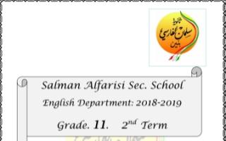 مذكرة set book انجليزي للصف الحادي عشر الفصل الثاني ثانوية سلمان الفارسي