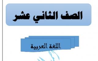 مذكرة عربي للصف الثاني عشر الفصل الاول للمعلم احمد المناع