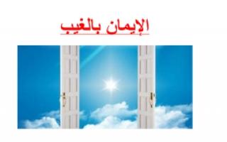 تقرير الإيمان بالغيب إسلامية للصف السابع